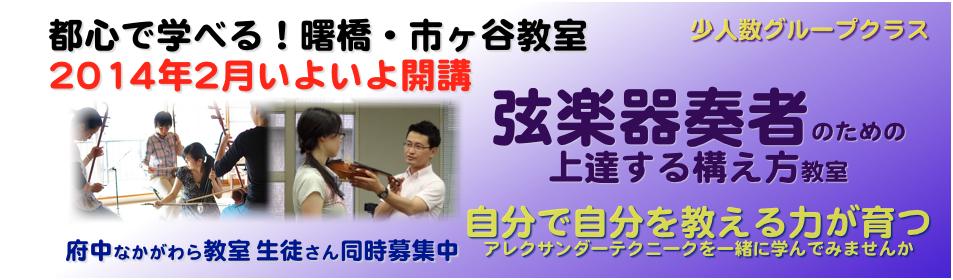 曙橋・市ヶ谷教室開講のお知らせ
