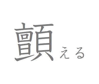 この漢字、何と読みますか?「顫える」