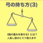 弓の持ち方(3)……《腕の重みを乗せる》には?人差し指のヒミツ教えます