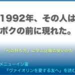 1992年、その人はボクの前に現れた