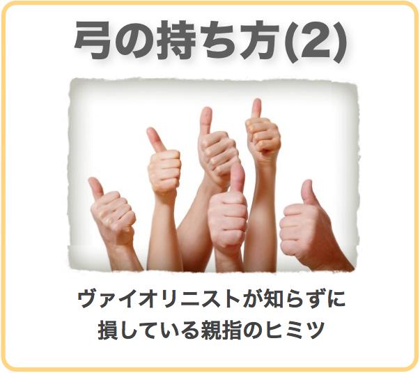 弓の持ち方(2)…バイオリニストが知らずに損している親指のヒミツ