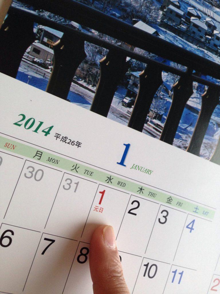 2014年1月1日初投稿ですっ!