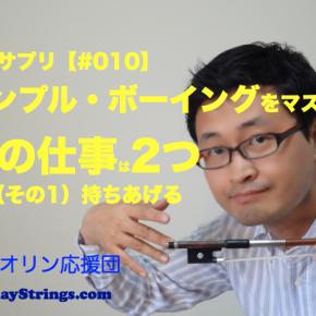 弦楽サプリ【#009】シンプルボウイング(1)