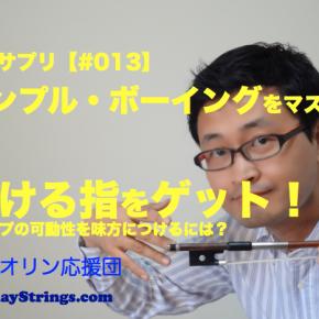 弦ラクサプリ【#013】
