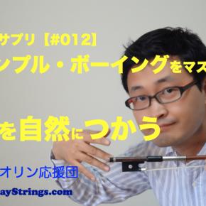 弦ラクサプリ#012