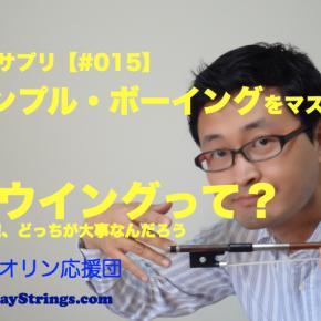 弦ラクサプリ#015