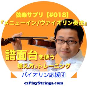 弦楽サプリ【#018】