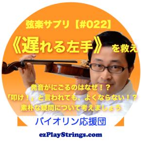 弦ラクサプリ【#022】