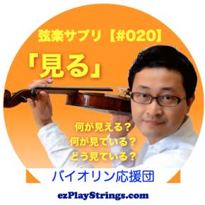 弦ラクサプリ#020