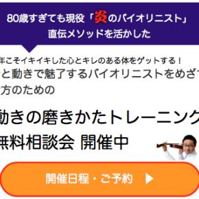 無料相談会バナー(スクエア)