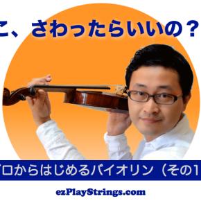 バイオリンをさわる前に知っておいてほしいこと《ゼロからはじめるバイオリン入門(その1)》