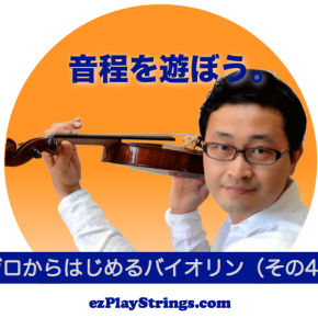 カスタムサムネイル_弦楽サプリ#026ゼロからはじめるバイオリン04