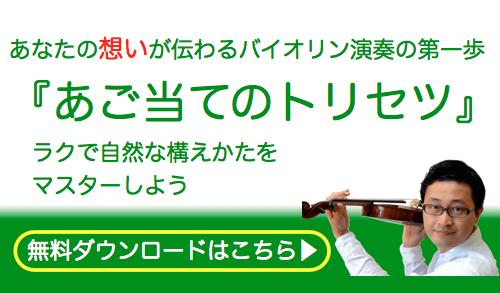 あなたの真心が音になる♪バイオリン演奏の構えのキホンが身につく『あご当てのトリセツ』PDF無料ダウンロードはこちらをクリック